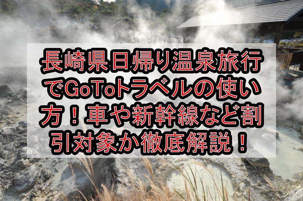 長崎県日帰り温泉旅行でGoToトラベルの使い方!車や新幹線など割引対象か徹底解説!