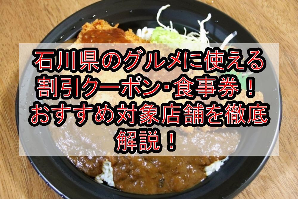 石川県のグルメに使える割引クーポン・食事券!おすすめ対象店舗を徹底解説!