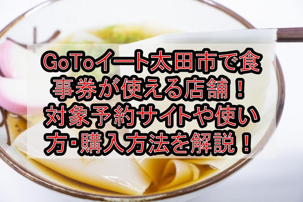 GoToイート太田市で食事券が使える加盟店舗!対象予約サイトや使い方・購入方法を徹底解説!