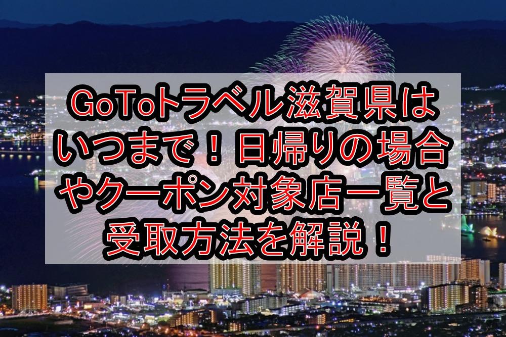 GoToトラベル滋賀県はいつまで!日帰りの場合やクーポン対象加盟店一覧と受取方法を徹底解説!