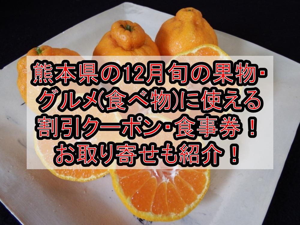 熊本県の12月旬の果物・グルメ(食べ物)に使える割引クーポン・食事券!お取り寄せおすすめも紹介!