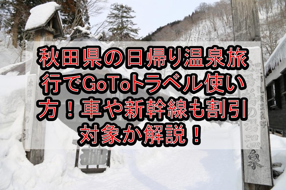 秋田県の日帰り温泉旅行でGoToトラベル使い方!車や新幹線も割引対象か解説!