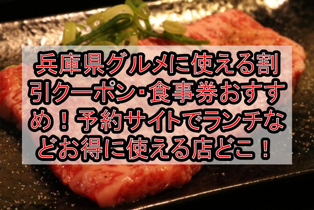 兵庫県グルメに使える割引クーポン・食事券おすすめ!予約サイトでランチなどお得に使える店どこ!