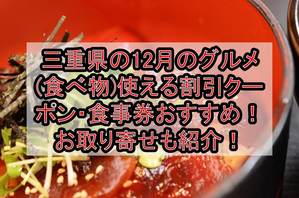 三重県の12月のグルメ(食べ物)に使える割引クーポン・食事券おすすめ!お取り寄せも紹介!