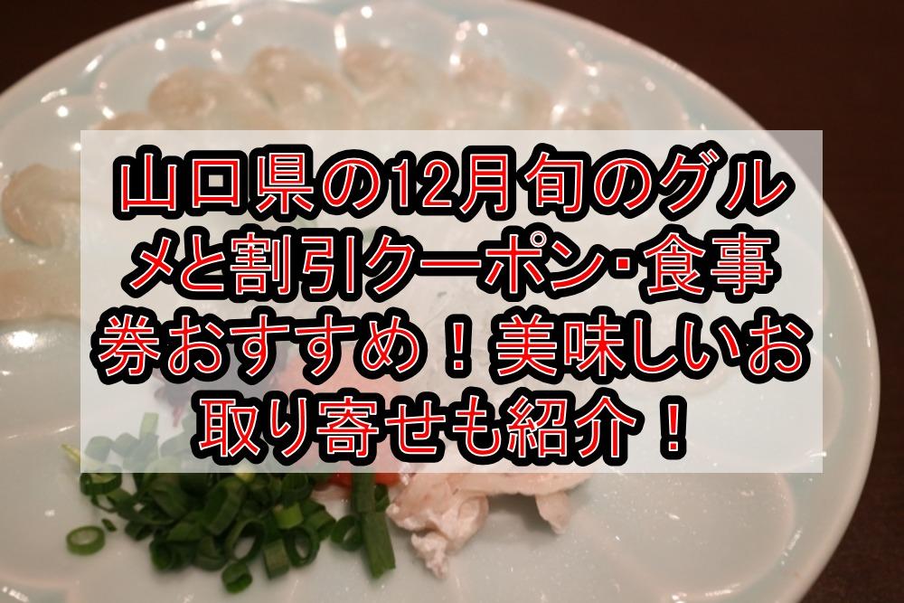 山口県の12月旬のグルメと割引クーポン・食事券おすすめ!美味しいお取り寄せも紹介!