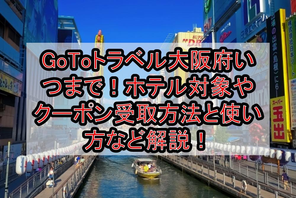 GoToトラベル大阪府いつまで!ホテル対象やクーポン受取方法と使い方など徹底解説!