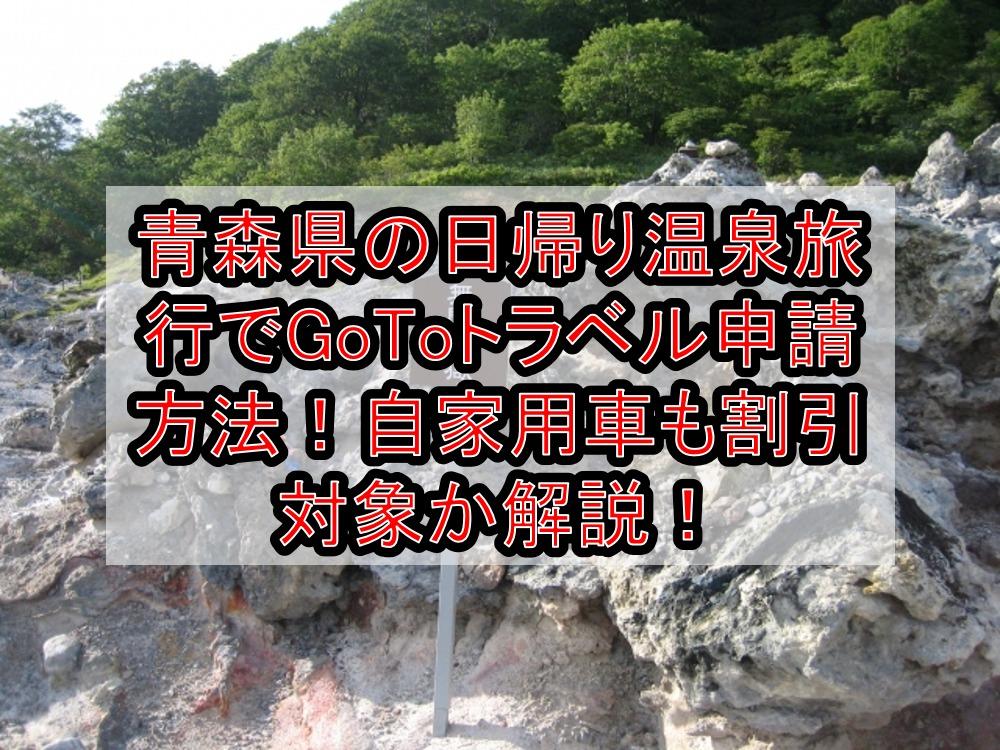 青森県の日帰り温泉旅行でGoToトラベル申請方法!自家用車も割引対象か解説!
