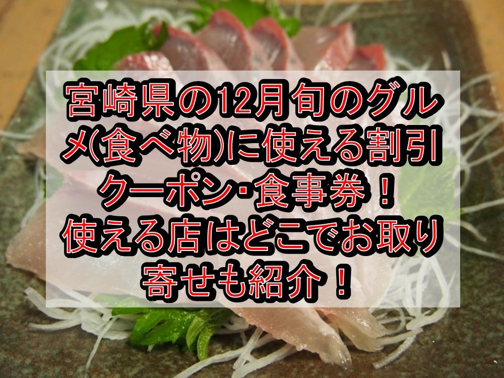 宮崎県の12月旬のグルメ(食べ物)に使える割引クーポン・食事券!使える店はどこでお取り寄せも紹介!