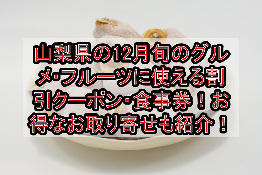 山梨県の12月旬のグルメ・フルーツに使える割引クーポン・食事券!お得なお取り寄せも紹介!