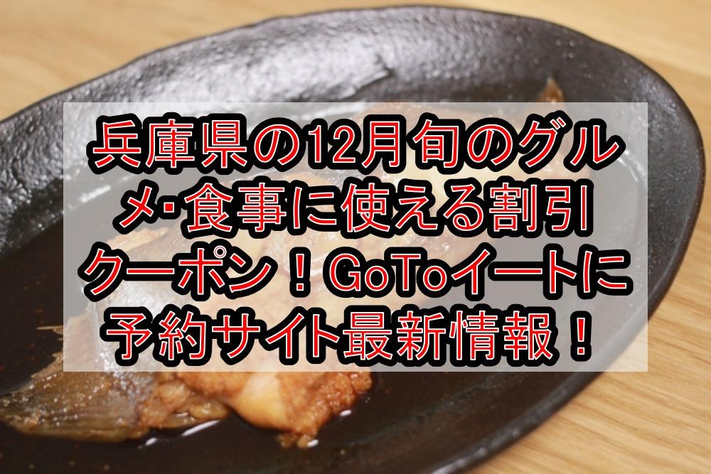 兵庫県の12月旬のグルメ・食事に使える割引クーポンまとめ!GoToイートに予約サイト最新情報!