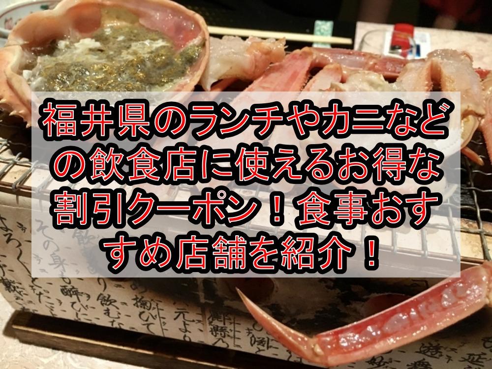 福井県のランチやカニなどの飲食店に使えるお得な割引クーポン!食事おすすめ店舗を紹介!