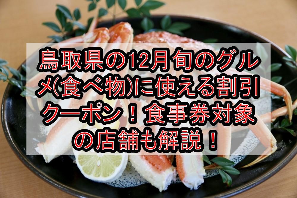 鳥取県の12月旬のグルメ(食べ物)に使える割引クーポン!食事券対象の店舗も解説!