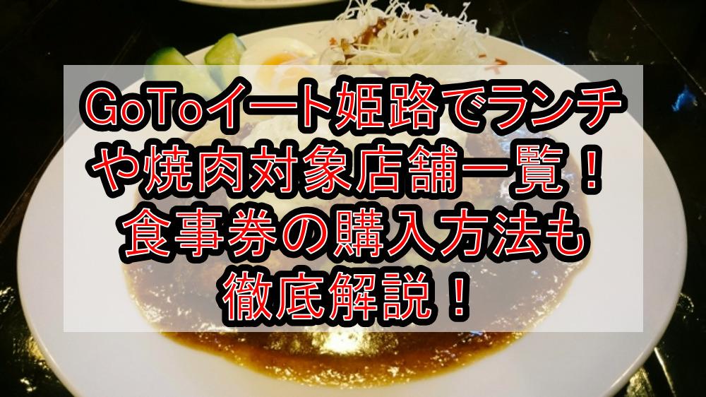 GoToイート姫路でランチや焼肉対象店舗一覧!食事券の購入方法も徹底解説!