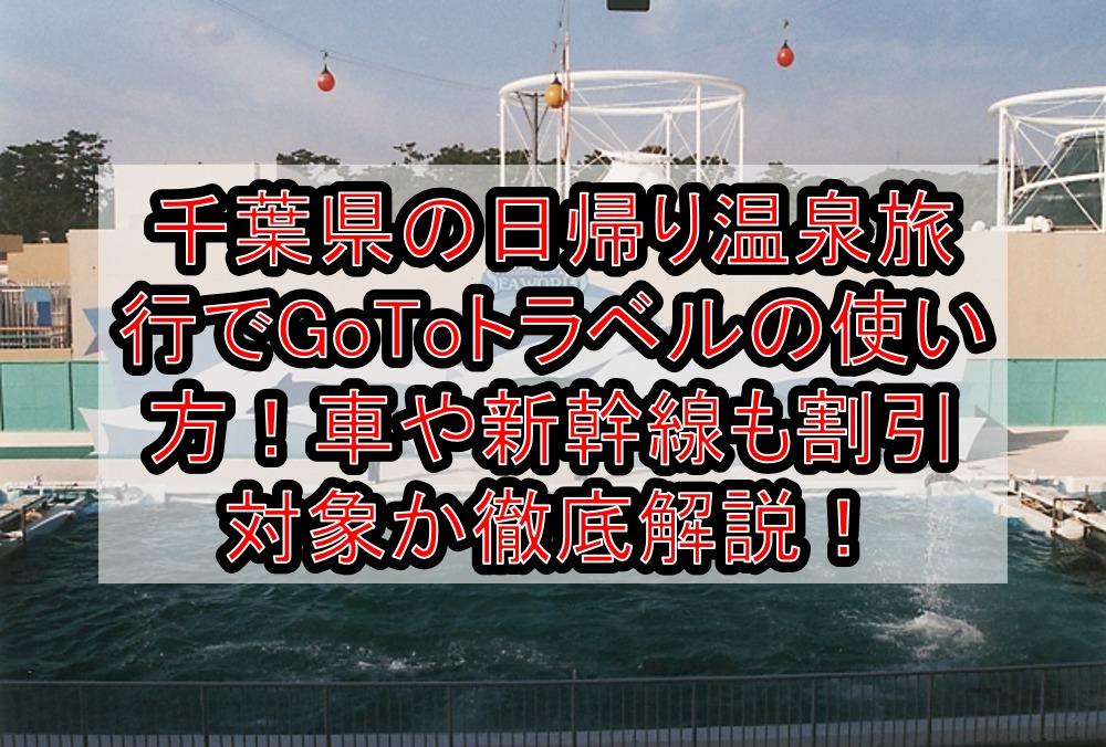 千葉県の日帰り温泉旅行でGoToトラベルの使い方!車や新幹線も割引対象か徹底解説!