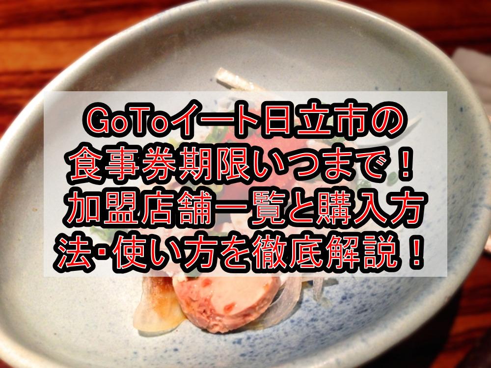 GoToイート日立市の食事券期限いつまで!加盟店舗一覧と購入方法・使い方を徹底解説!