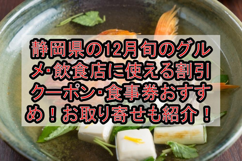 静岡県の12月旬のグルメ・飲食店に使える割引クーポン・食事券おすすめ!魚のお取り寄せも紹介!