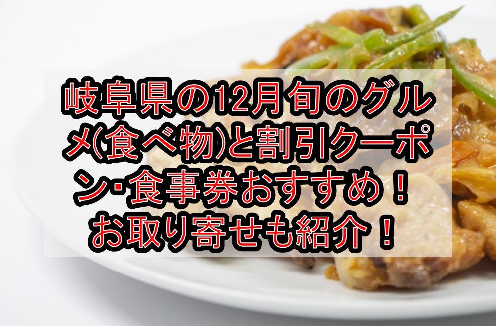 岐阜県の12月旬のグルメ(食べ物)と割引クーポン・食事券おすすめ!お取り寄せも紹介!