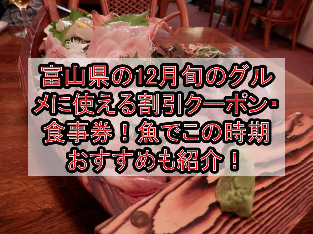 富山県の12月旬のグルメに使える割引クーポン・食事券!魚でこの時期おすすめも紹介!