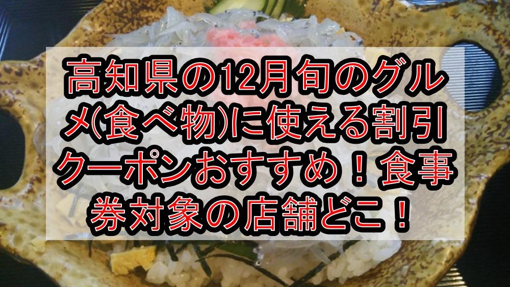 高知県の12月旬のグルメ(食べ物)に使える割引クーポンおすすめ!食事券対象の店舗どこ!