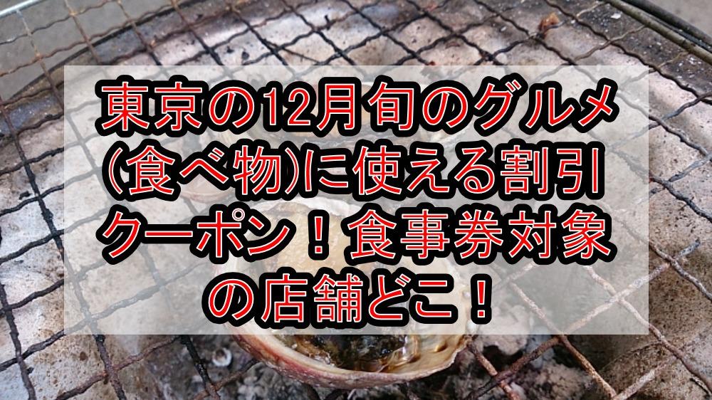東京の12月旬のグルメ(食べ物)に使える割引クーポン!食事券対象の店舗どこ!