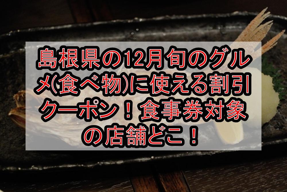 島根県の12月旬のグルメ(食べ物)に使える割引クーポン!食事券対象の店舗どこ!