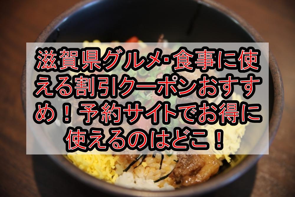 滋賀県グルメ・食事に使える割引クーポンおすすめ!予約サイトでお得に使えるのはどこ!