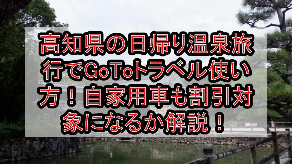 高知県の日帰り温泉旅行でGoToトラベル使い方!自家用車や新幹線も割引対象になるか解説!