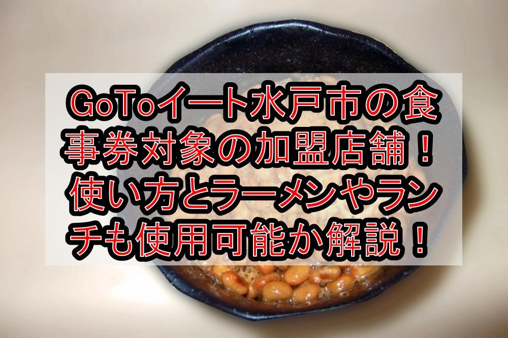 GoToイート水戸市の食事券対象の加盟店舗一覧!使い方とラーメンやランチも使用可能か解説!