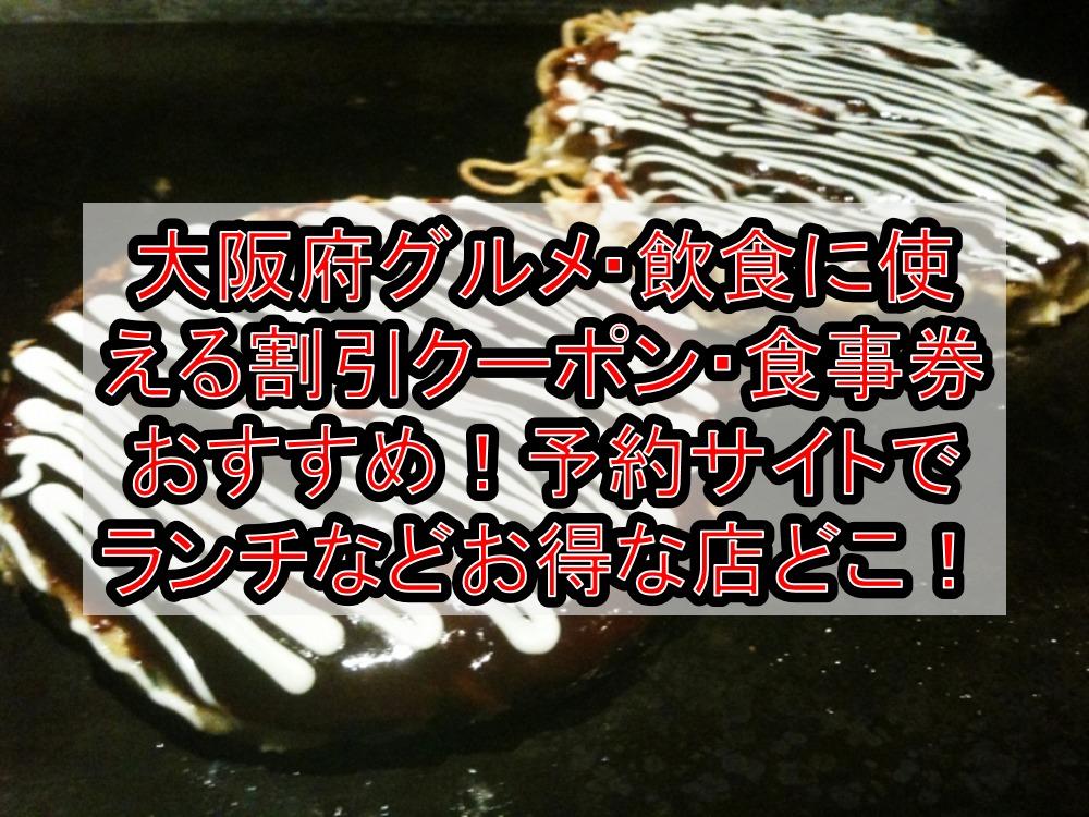 大阪府グルメ・飲食に使える割引クーポン・食事券おすすめ!予約サイトでランチなどお得な店どこ!