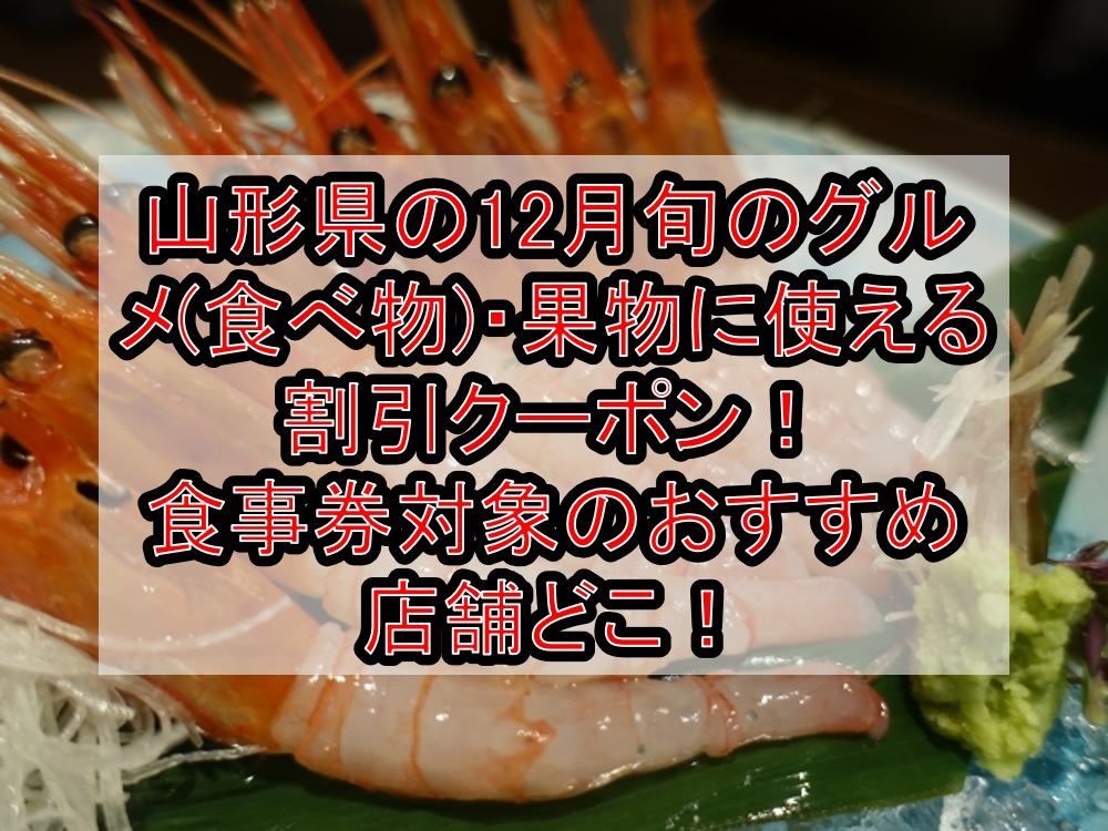 山形県の12月旬のグルメ(食べ物)・果物に使える割引クーポン!食事券対象のおすすめ店舗どこ!