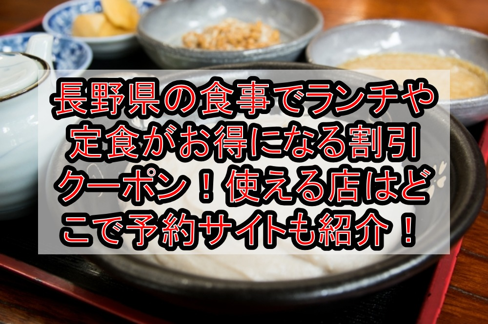 長野県の食事でランチや定食がお得になる割引クーポン!使える店はどこでおすすめ予約サイトも紹介!