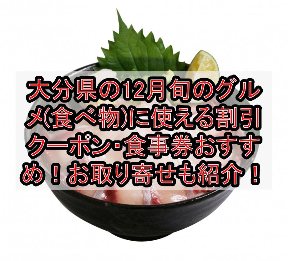 大分県の12月旬のグルメ(食べ物)に使える割引クーポン・食事券!使える店舗はどこ!