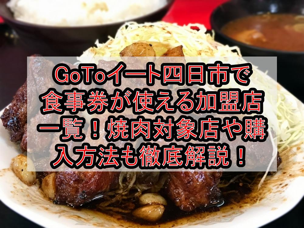 GoToイート四日市で食事券が使える加盟店一覧!焼肉対象店や購入方法も徹底解説!