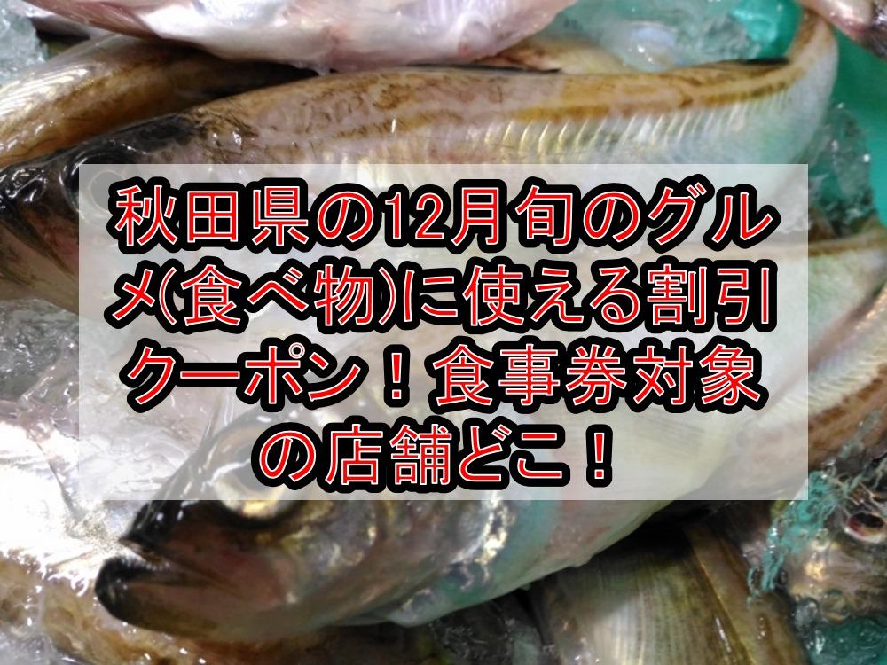秋田県の12月旬のグルメ(食べ物)に使える割引クーポン!食事券対象の店舗どこ!