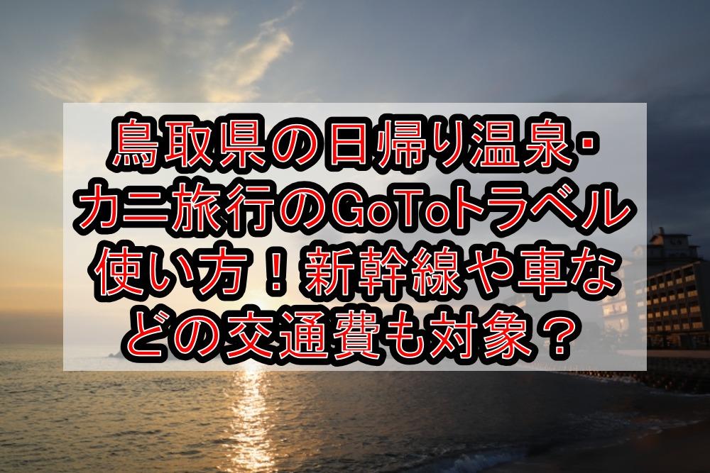 鳥取県の日帰り温泉・カニ旅行のGoToトラベル使い方!新幹線や車などの交通費も対象?