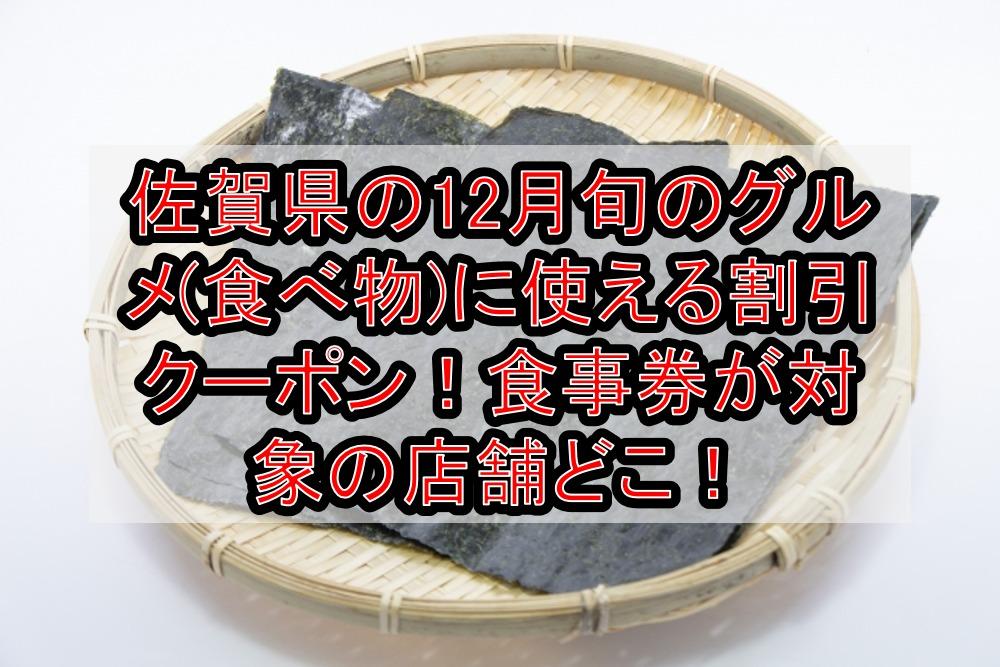 佐賀県の12月旬のグルメ(食べ物)に使える割引クーポン!食事券が対象の店舗どこ!