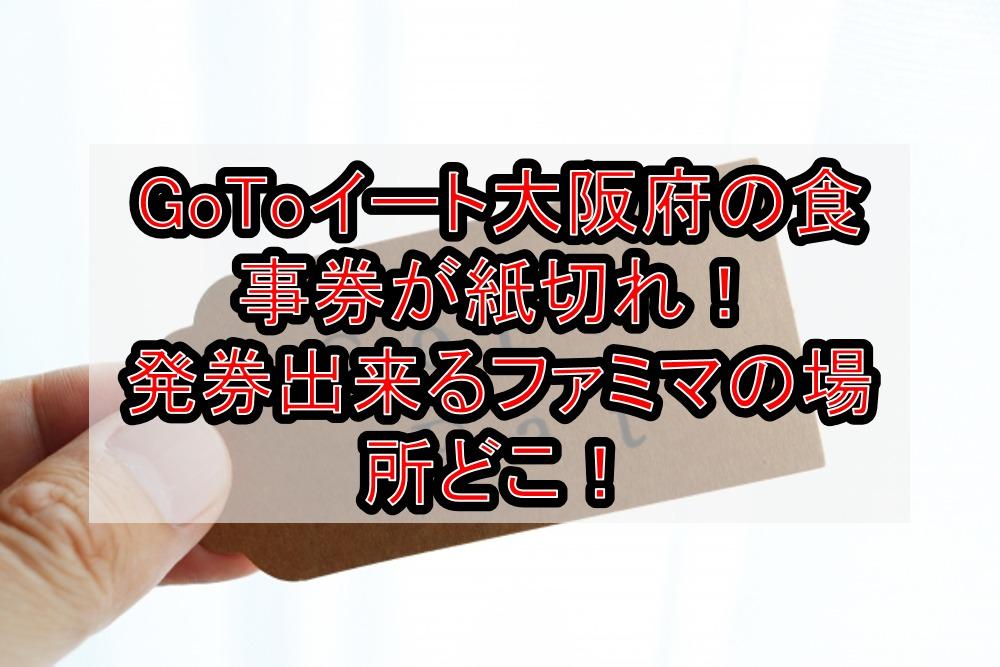 GoToイート大阪府の食事券が紙切れで発券場所どこ!ファミマで発行する対策方法を徹底解説!