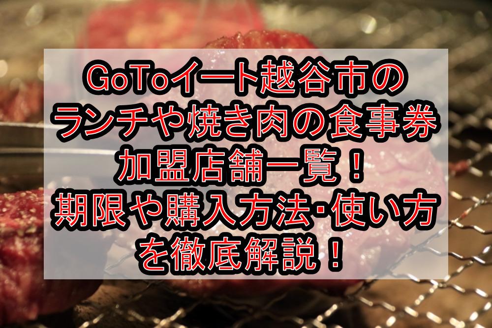 GoToイート越谷市のランチや焼き肉の食事券加盟店舗一覧!期限や購入方法・使い方を徹底解説!