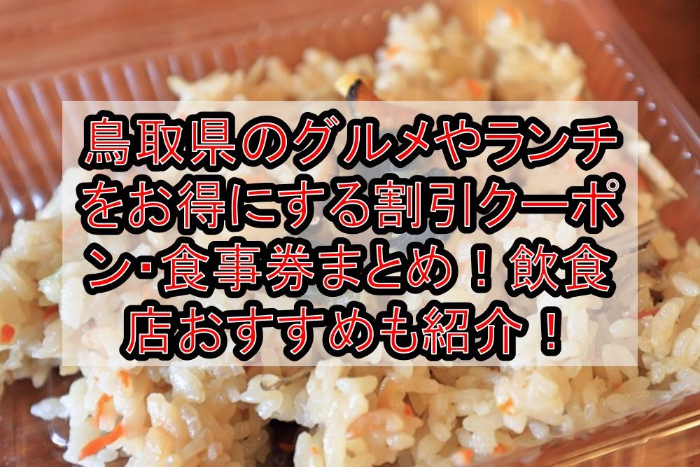 鳥取県のグルメやランチをお得にする割引クーポン・食事券まとめ!飲食店おすすめも紹介!