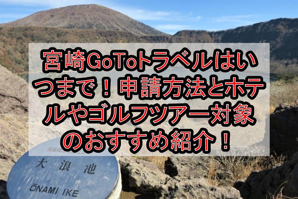 宮崎GoToトラベルはいつまで!申請方法とホテルやゴルフツアー対象のおすすめ予約サイトを紹介!