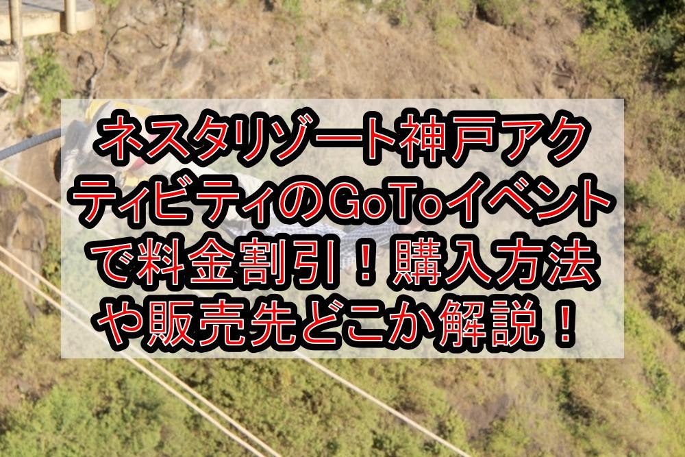 ネスタリゾート神戸アクティビティのGoToイベントで料金割引する購入方法!販売先やGoToトラベル併用でお得にする方法!
