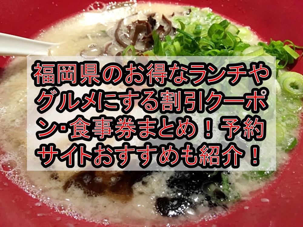 福岡県のお得なランチやグルメにする割引クーポン・食事券まとめ!予約サイトおすすめも紹介!