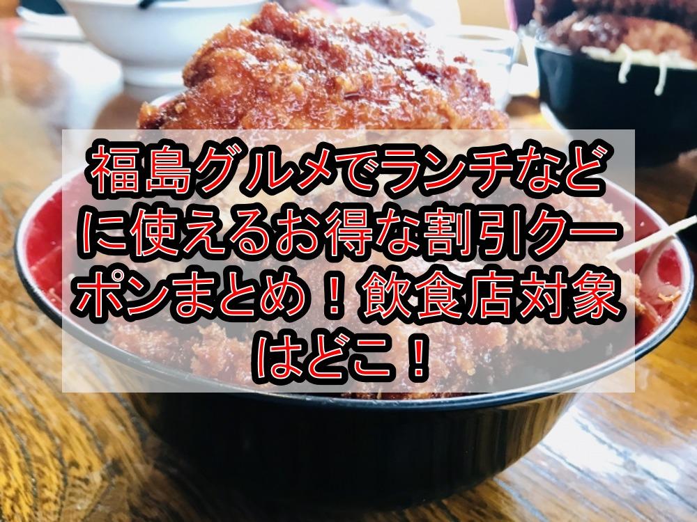 福島グルメでランチなどに使えるお得な割引クーポンまとめ!飲食店対象はどこ!