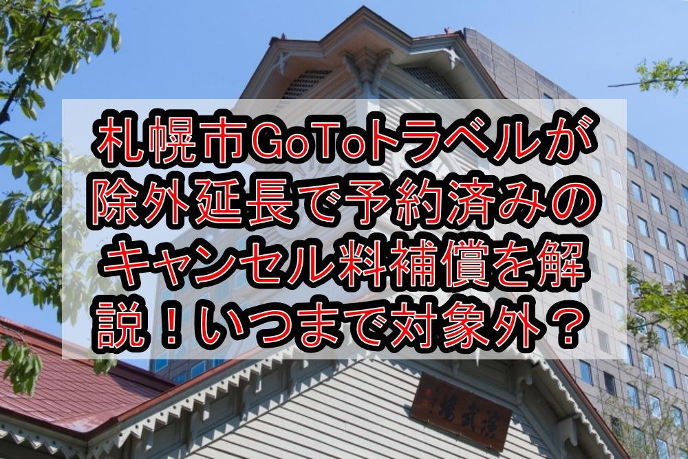 札幌市GoToトラベルが除外・一時停止延長で予約済みのキャンセル料補償を解説!いつまで対象外?