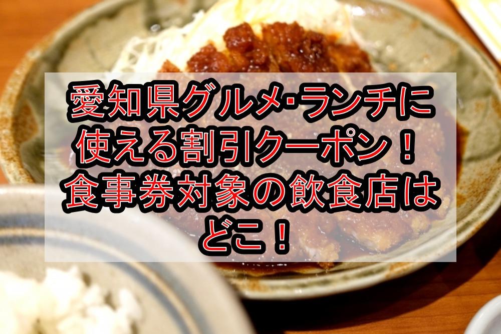 愛知県グルメ・ランチに使える割引クーポン!食事券対象の飲食店はどこ!
