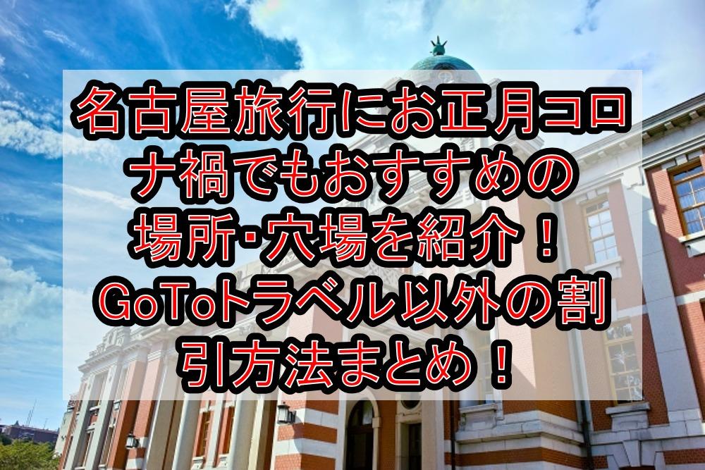 名古屋旅行にお正月コロナ禍でもおすすめの場所・穴場を紹介!GoToトラベル以外の割引方法まとめ!