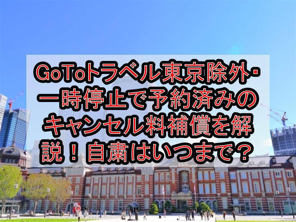 GoToトラベル東京除外・一時停止で予約済みのキャンセル料補償を解説!自粛はいつまで?