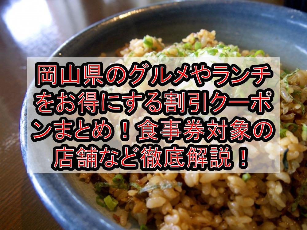 岡山県のグルメやランチをお得にする割引クーポンまとめ!食事券対象の店舗など徹底解説!