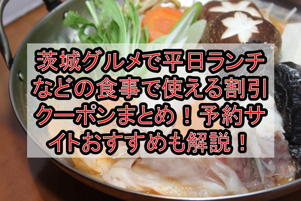 茨城グルメで平日ランチなどの食事で使える割引クーポンまとめ!予約サイトおすすめも徹底解説!