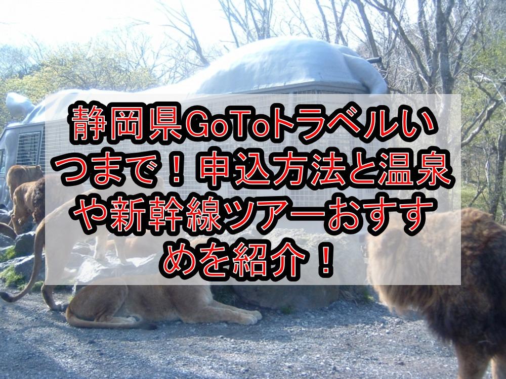 静岡県GoToトラベルいつまで!申込方法と温泉や新幹線ツアーおすすめを紹介!